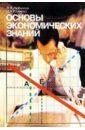 Основы экономических знаний. Учебник для 10 и 11 кл. школ с угл. изуч. эконом. 6-е изд, Раннева Н. А.,Любимов Л. Л.