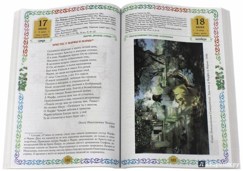 Иллюстрация 1 из 7 для Егорушка. Моя святая Русь! Детский православный календарь на 2015 год | Лабиринт - книги. Источник: Лабиринт