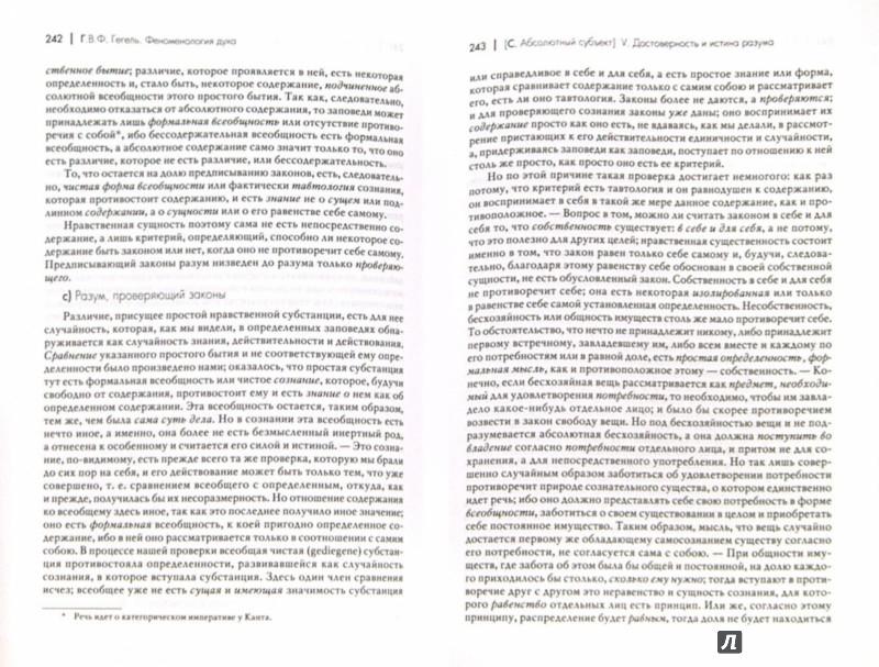 Иллюстрация 1 из 11 для Феноменология духа - Гегель Георг Вильгельм Фридрих | Лабиринт - книги. Источник: Лабиринт