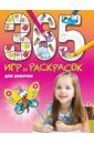 Голубева Э. Л. 365 игр и раскрасок для девочек саломатина е ред 365 игр и раскрасок для малышей