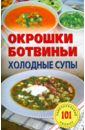 Хлебников Владимир Окрошки, ботвиньи. Холодные супы в хлебников окрошки ботвиньи холодные супы