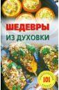 Обложка Шедевры из духовки