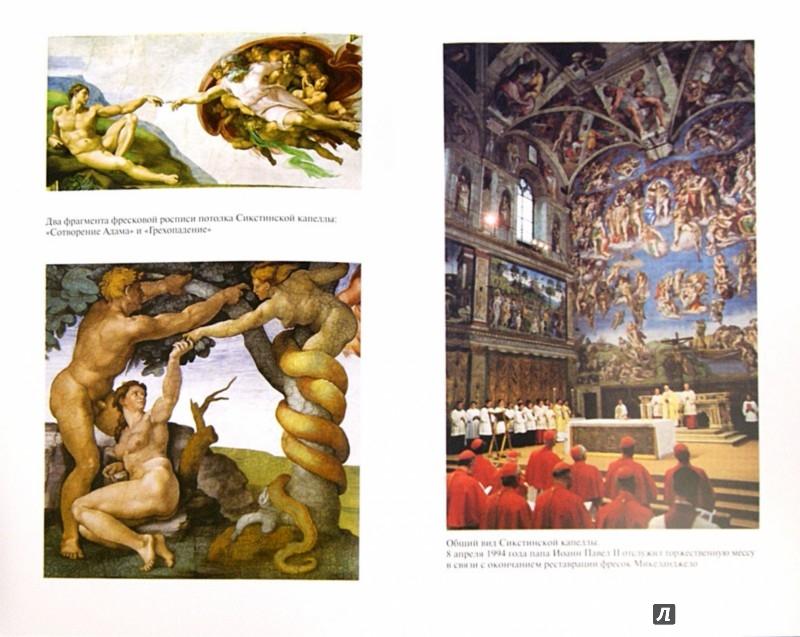 Иллюстрация 1 из 25 для Микеланджело - Александр Махов | Лабиринт - книги. Источник: Лабиринт