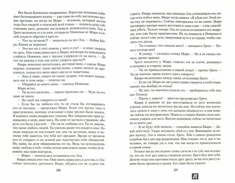 Иллюстрация 1 из 44 для Ксеноцид - Орсон Кард | Лабиринт - книги. Источник: Лабиринт