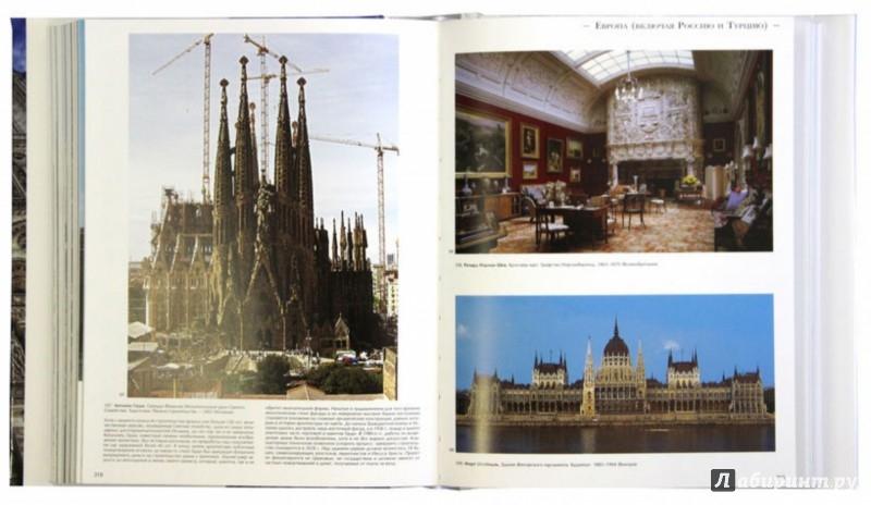 Иллюстрация 1 из 12 для 1000 шедевров. Архитектура - Кристофер Пирсон | Лабиринт - книги. Источник: Лабиринт