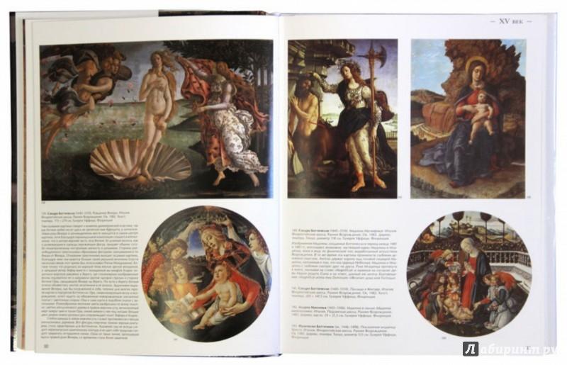 Иллюстрация 1 из 26 для 1000 шедевров. Живопись - Чарльз, Манке, Макшейн, Уигал | Лабиринт - книги. Источник: Лабиринт