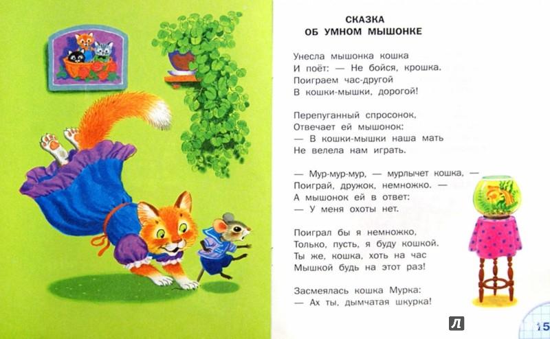 Иллюстрация 1 из 21 для Сказки - Самуил Маршак | Лабиринт - книги. Источник: Лабиринт