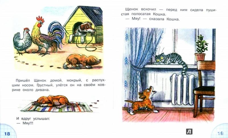 Картинки для фланелеграфа к сказке кто сказал мяу