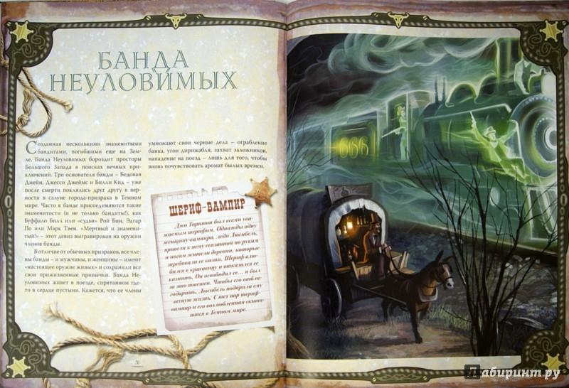 Иллюстрация 1 из 7 для Монстроведение. Хроники Темного мира - Колен, Руо | Лабиринт - книги. Источник: Лабиринт
