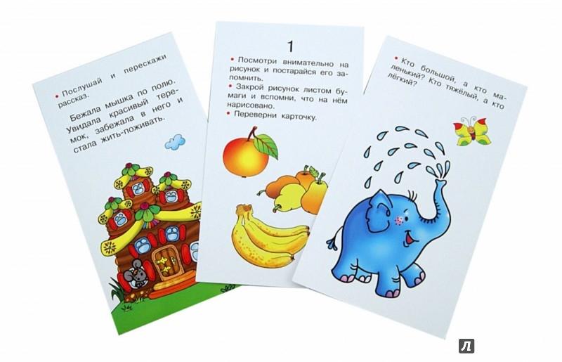 Иллюстрация 1 из 3 для Что должен знать и уметь ваш малыш. Тесты. 3-4 года - Валентина Дмитриева | Лабиринт - книги. Источник: Лабиринт