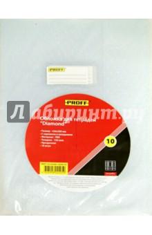 """Набор обложек для тетрадей """"Diamond"""", 10 штук (BMP150/A4SM-10DM-00) Proff"""