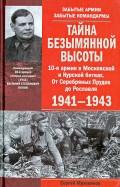 Тайна Безымянной высоты. 10-я армия в Московской и Курской битвах. 1941-1943