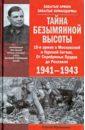Тайна Безымянной высоты, Михеенков Сергей Егорович