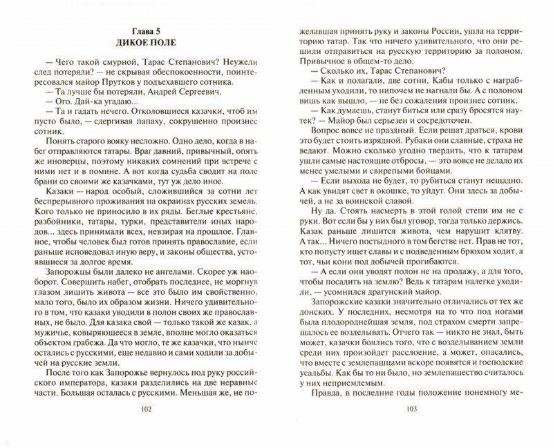 Иллюстрация 1 из 14 для Бульдог. Экзамен на зрелость - Константин Калбазов | Лабиринт - книги. Источник: Лабиринт