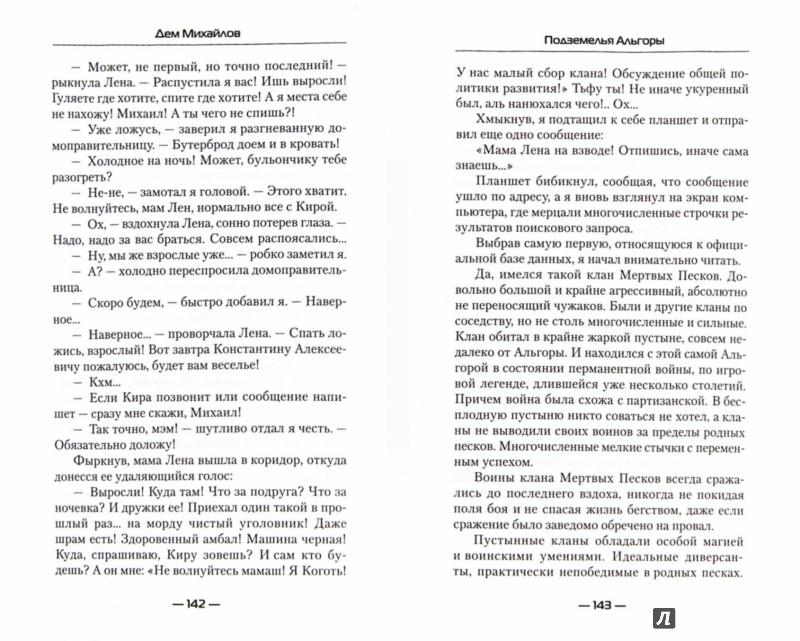 Иллюстрация 1 из 7 для Подземелья Альгоры - Дем Михайлов | Лабиринт - книги. Источник: Лабиринт
