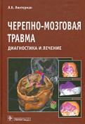 Черепно-мозговая травма. Диагностика и лечение