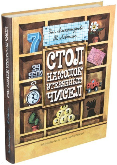 Иллюстрация 1 из 35 для Стол находок утерянных чисел - Александрова, Левшин | Лабиринт - книги. Источник: Лабиринт