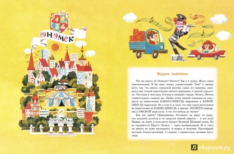 Иллюстрация 1 из 34 для Стол находок утерянных чисел - Александрова, Левшин | Лабиринт - книги. Источник: Лабиринт