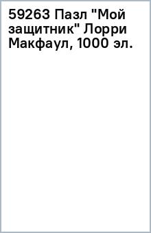 "59263 Паззл ""Мой защитник""Лорри Макфаул, 1000 эл."