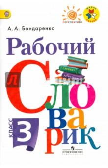 Рабочий словарик. 3 класс. Учебное пособие. ФГОС