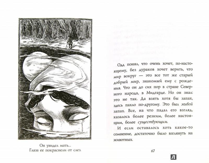 Иллюстрация 1 из 19 для Одд и ледяные великаны - Нил Гейман   Лабиринт - книги. Источник: Лабиринт