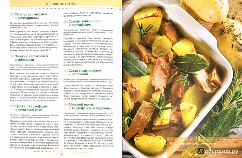 Иллюстрация 1 из 7 для 365 рецептов. Готовим вкусную рыбу - С. Иванова | Лабиринт - книги. Источник: Лабиринт