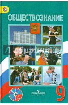 Обществознание. 9 класс. Учебник для общеобразовательных организаций (+CD). ФГОС