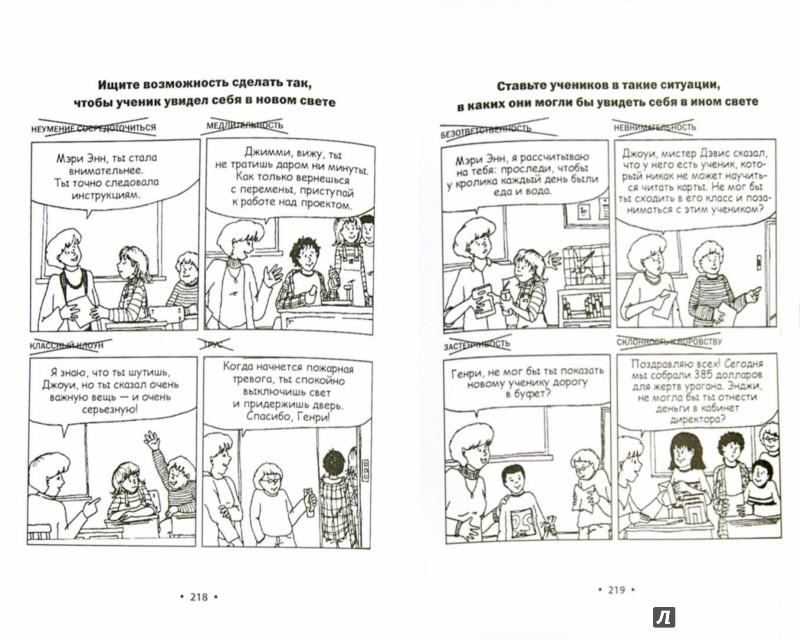 Иллюстрация 1 из 5 для Как говорить с детьми, чтобы они учились - Фабер, Мазлиш | Лабиринт - книги. Источник: Лабиринт