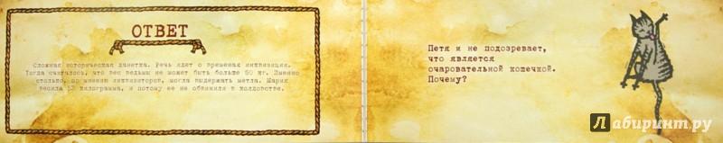 Иллюстрация 1 из 11 для Лучшие данетки: новые загадки с захватывающим сюжетом - Ирина Парфенова | Лабиринт - книги. Источник: Лабиринт