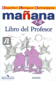 Испанский язык. 7-8 классы. Книга для учителя н а кондрашова espanol 7 libro del profesor испанский язык 7 класс книга для учителя