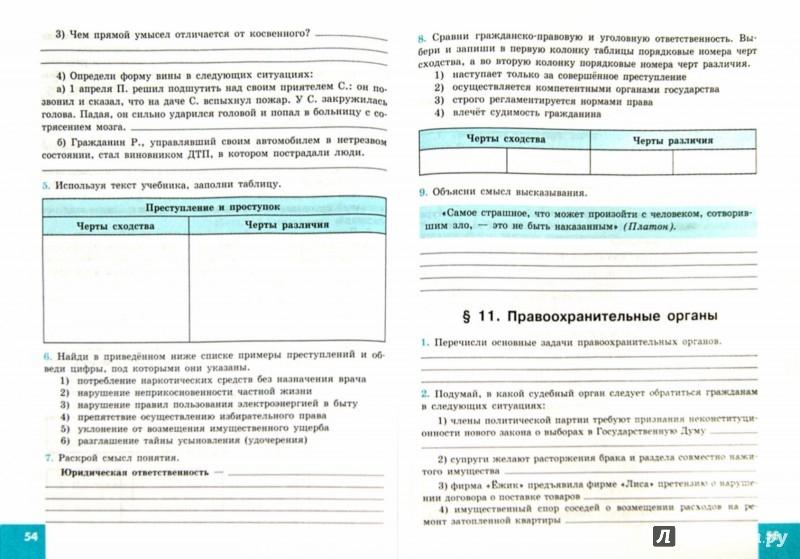Иллюстрация 1 из 7 для Обществознание. 9 класс. Рабочая тетрадь - Котова, Лискова | Лабиринт - книги. Источник: Лабиринт
