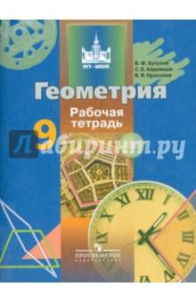 Геометрия. 9 класс. Рабочая тетрадь. Учебное пособие