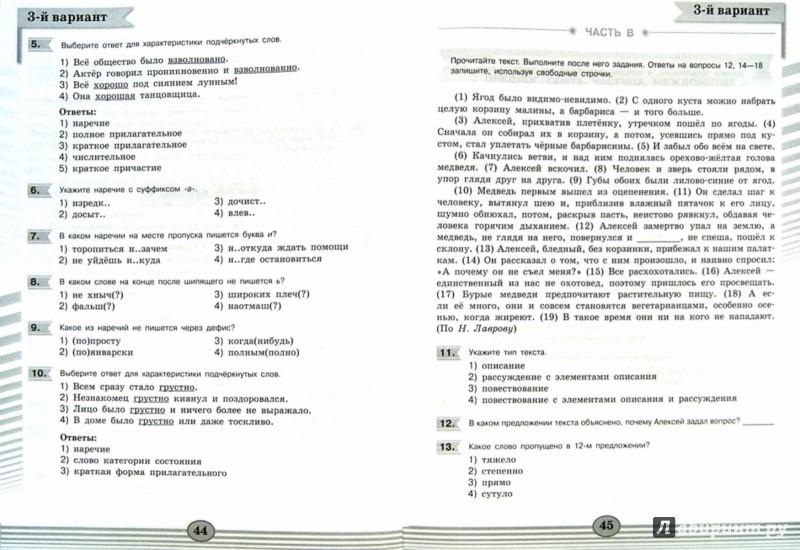 Гдз По Диагностической Работе По Русскому Языку 7 Класс Соловьева