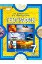 География. Материки и океаны. 7 класс. Учебник. В 2-х частях. Часть 1. ФГОС