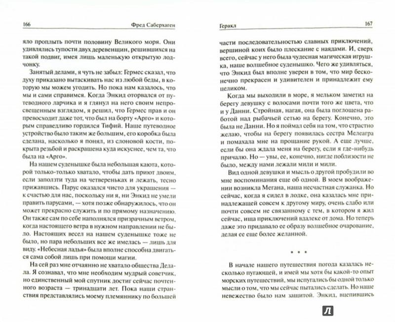 Иллюстрация 1 из 2 для Геракл - Фред Саберхаген | Лабиринт - книги. Источник: Лабиринт
