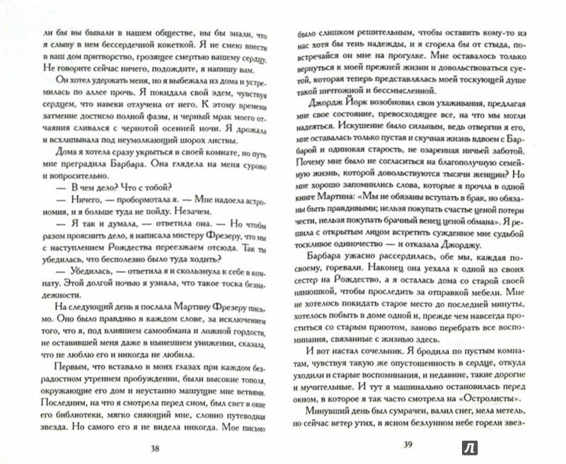 Иллюстрация 1 из 15 для Дом с привидениями - Чарльз Диккенс   Лабиринт - книги. Источник: Лабиринт