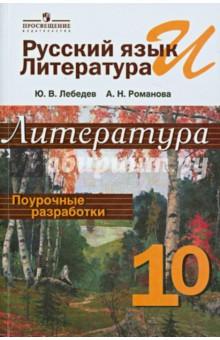 Русский язык и литература. Литература. 10 класс. Поурочные разработки. Пособие для учителей