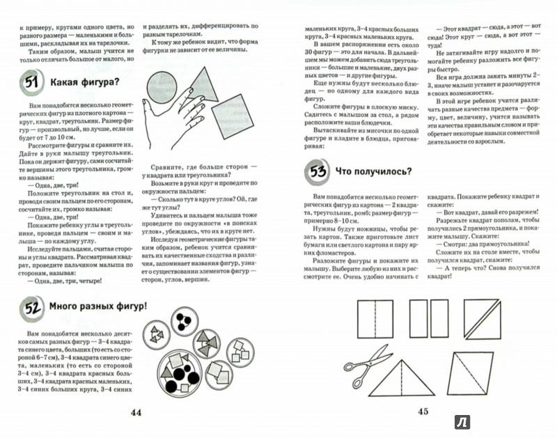 Иллюстрация 1 из 36 для Давай посчитаем! Математика от 0 до 4 лет - Ольга Теплякова | Лабиринт - книги. Источник: Лабиринт