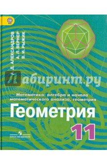 Геометрия. 11 класс. Учебник. Углубленный уровень. ФГОС