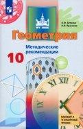 Геометрия. 10 класс. Методические рекомендации. Базовый и углубленный уровни