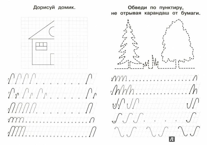 Иллюстрация 1 из 22 для Первые уроки письма. Задания и элементы - Марина Георгиева | Лабиринт - книги. Источник: Лабиринт