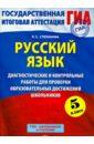 ГИА. Русский язык. 5 класс. Диагностические и контрольные работы