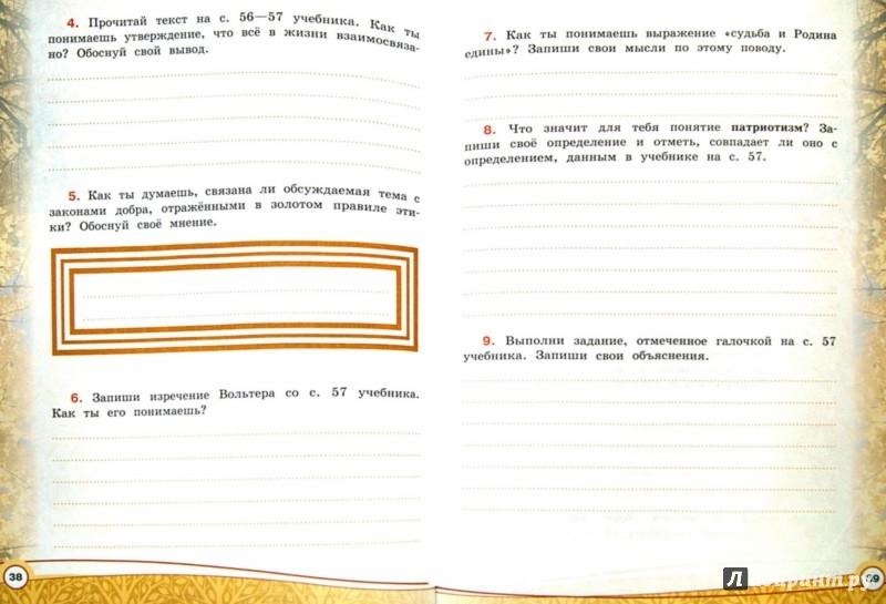 Иллюстрация 1 из 2 для Основы светской этики. 4 класс. Рабочая тетрадь. ФГОС - Алла Шемшурина | Лабиринт - книги. Источник: Лабиринт