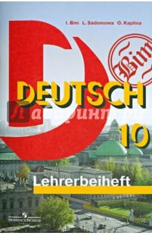 Немецкий язык. 10 класс. Книга для учителя. Базовый уровень