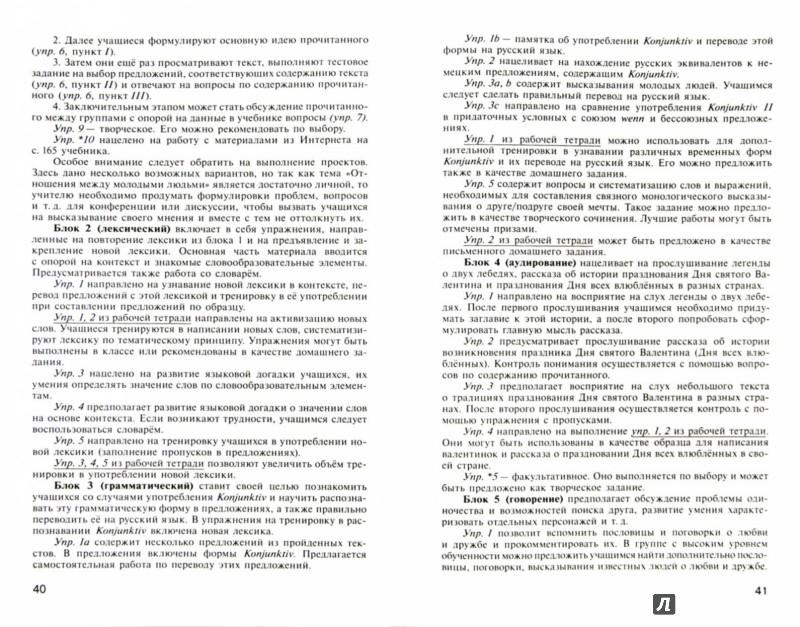 Иллюстрация 1 из 6 для Немецкий язык. Книга для учителя. 10 класс. Базовый уровень - Бим, Садомова, Каплина | Лабиринт - книги. Источник: Лабиринт