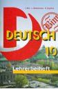Немецкий язык. Книга для учителя. 10 класс. Базовый уровень