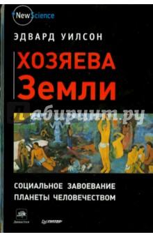 Обложка книги Хозяева Земли. Социальное завоевание планеты человечеством, Уилсон Эдвард