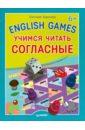 Карлова Евгения Леонидовна English games. Учимся читать согласные