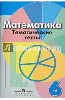 Математика. 6 класс. Тематические тесты к учебнику под редакцией Г.В. Дорофеева, И.Ф. Шарыгина