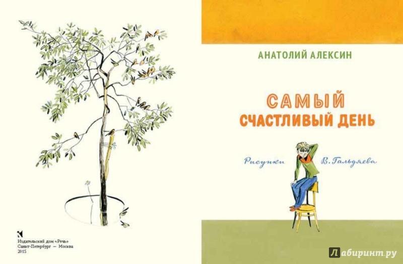 Иллюстрация 1 из 50 для Самый счастливый день - Анатолий Алексин | Лабиринт - книги. Источник: Лабиринт